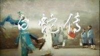 京剧 整本 张火丁 《白蛇传》 数字电影 宋小川 徐畅 陈真治 吕昆山