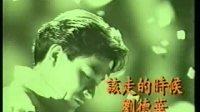 该走的时候(1993年TVB原版MTV)