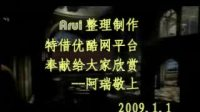 震撼-Arui
