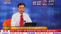 张春林:傻瓜式赚钱法—通往财富的黄金
