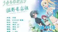 [7月新番]海物语-有你相伴PV