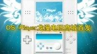 DS iPlayer,龙漫电玩商城正式发售