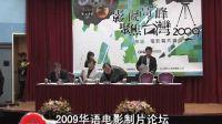 2009华语电影制片论坛