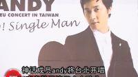 神话成员andy台北开唱 变身熟男演绎中文歌