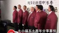 七小福五十周年分享喜悦 圈内好友齐齐庆贺