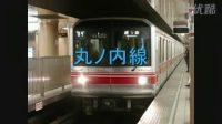 丸ノ内線 発車メロディー