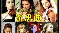 提琴超女6 沉思曲 神尾真由子,莱拉约瑟芙维茨,妮可拉班內迪,玛丽娜齐琪,珍妮扬森,莎拉张,索菲穆特