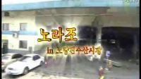 MBC.Music.Core韩国男子组合노라조Norazo 飞鱼