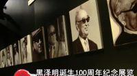 黑泽明诞生100周年纪念展览