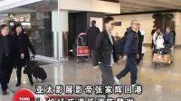 亚太影展影帝张家辉回港 机场巧遇低调陈慧琳