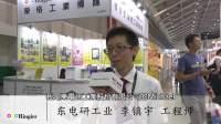 东电研工业股份有限公司 - 台北塑橡展参展商专访