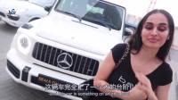 中文视频:迪拜美女试驾全新奔驰AMG G63
