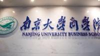 南京大学国际商业创新管理EMBA2017春季班新年同学会