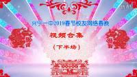 老校友网络春晚-视频合集(下)