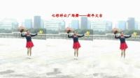 七彩祥云广场舞 ——健身操舞蹈《新年大吉》396