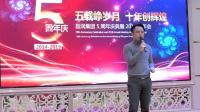 2019.2.25昌润集团5周年庆典暨2018年年会