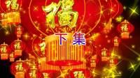 己亥年丨铜盂镇河陇乡村恭迎圣母娘娘莲驾出游庆典盛况[下]