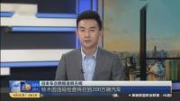 日本车企数据造假丑闻:铃木因违规检查将召回200万辆汽车