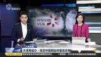 天津网信办:视觉中国网站传播违法有害信息  罚款30万元