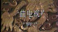 黄梅戏电视剧《公主与皇帝》(主演:丁同、赵媛媛、马自俊)3_1