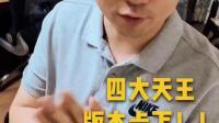 【言值番外】周赫模仿四大天王2