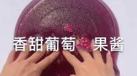 【叶狱搬运】香甜葡萄果酱泥,磨砂质感贼治愈