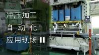 协作机器人冲压加工自动化应用案例_纽禄美卡(Neuromeka)