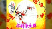 32 祁剧目连传《罗卜拜香》字幕版