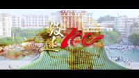 廉江中学校庆宣传片《致远》