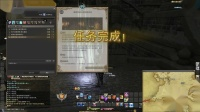 最终幻想14 20级 支线副本 魔兽领域-日营地修炼所 副本任务流程解说