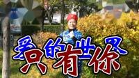 沈北新区喜洋洋广场舞《爱的世界只有你》表演:喜洋洋 1080p
