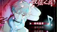 """莳玖鹿 RPG【夜弦之音】实况解说 EP.3 要偷偷看一下""""她""""吗?"""