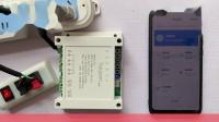 手机远程控制器4路-快速模式配对.mp4