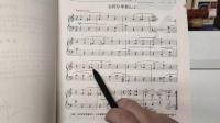大汤姆森2《在阿尔卑斯山上》钢琴教学视频