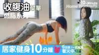 10分钟全身训练-地方媽媽A力的健身筆記