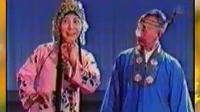 京剧《十八扯》(残缺) 童芷苓 刘斌昆主演
