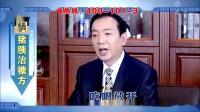 辽宁卫视猪胰降糖仪广告