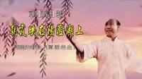 京剧伴奏《沙家浜》朝霞映在阳澄湖上_bB调