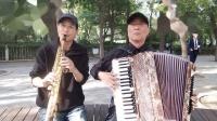 手风琴、萨克斯《国际歌》