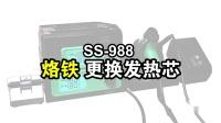 Pro'skit宝工 SS-988 烙铁更换发热芯 6合1多功能一体式烙铁吸锡焊枪拆焊组