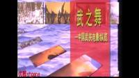 武之舞-----中国武侠电影纵览1995片尾曲:中华武魂
