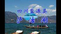 四川盐源县——泸沽湖
