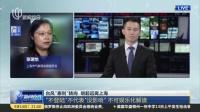"""台风""""泰利""""转向  明起远离上海:""""不登陆""""不代表""""没影响""""  不可娱乐化解读 新闻夜线 170914"""