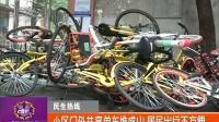 新闻现场-220170917小区门外共享单车堆积成山 居民出行不方便 高清