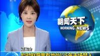 证监会:拟对赵薇黄有龙处以5年市场禁入 171110