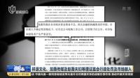 祥源文化、龙薇传媒及赵薇夫妇等遭证监会行政处罚及市场禁入 上海早晨 171110