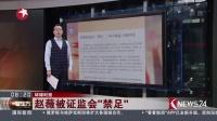 """看东方20171110赵薇被证监会""""禁足"""" 高清"""