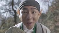 第一集《大闹五庄观》预告片