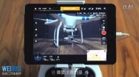 DJI Inspire 1(大疆悟)航拍飞行器视频拍摄高级使用与客户端体验[WEIBUSI工作室 出品]