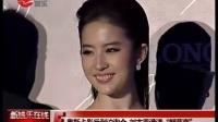 """奥斯卡影后到沪淘金 刘亦菲澄清""""朗菲恋"""""""